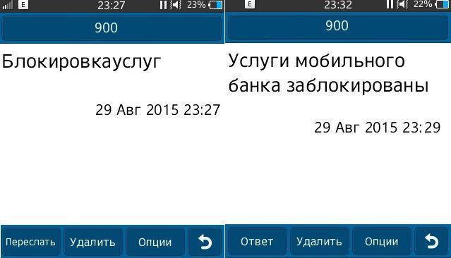 Отключение услуги Mobile Free 3200 от Сбербанка