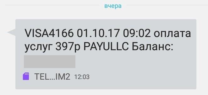 Списание-397-рублей-в-карты-VISA-через-сервис-PAYULLC