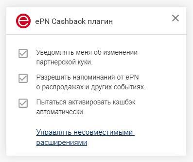 Дайте-все-разрешения-ePN-плагину