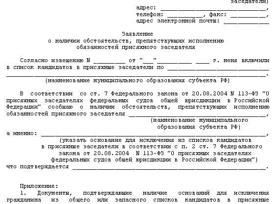 Пример-заявления-об-отводе-своей-кандидатуры