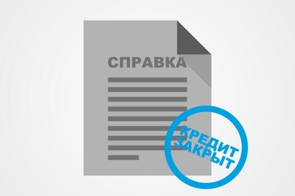 втб документы для кредита