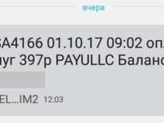 PAYULLC сняли деньги 397 руб – что это за списание с карты?