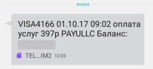 PAYULLC-сняли-деньги-397-руб-что-это-за-списание