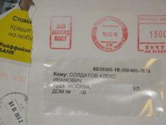 Пришло заказное письмо от ЗАО Аккорд Пост – стоит ли получать?