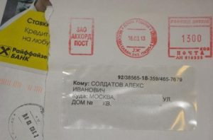 Пришло-заказное-письмо-от-ЗАО-Аккорд-Пост-стоит-ли-получать