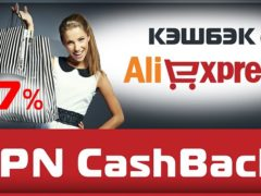 Cash back ePN.bz – развод или нет?