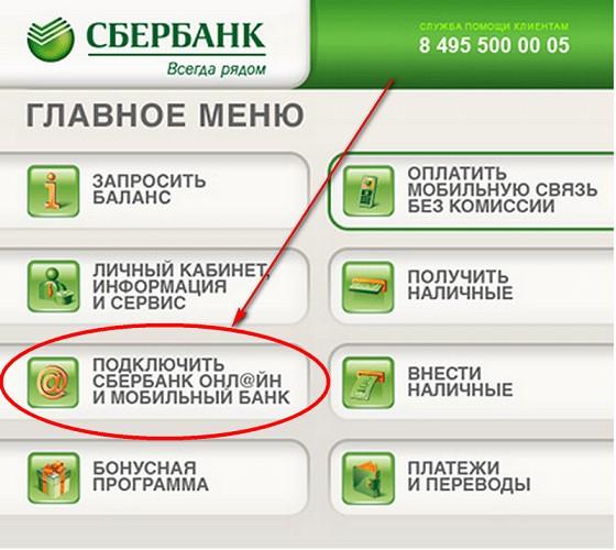 Подключение-мобильного-банка-через-терминал-Сбербанка