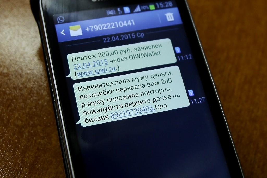 Мобильное-и-банковское-мошенничество-очень-распространены