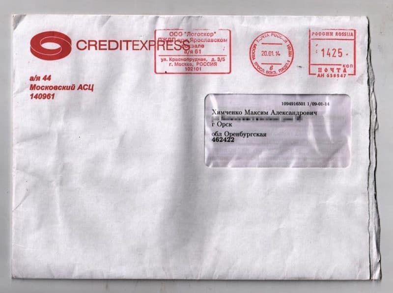 Заказное-письмо-от-CREDITEXPRESS-с-долговым-обязательством