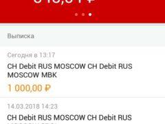 CH Debit RUS MOSCOW MBK – что это значит