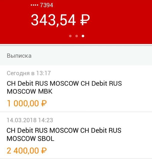 Списание-CH-Debit-RUS-MOSCOW-MBK-в-выписке-счета