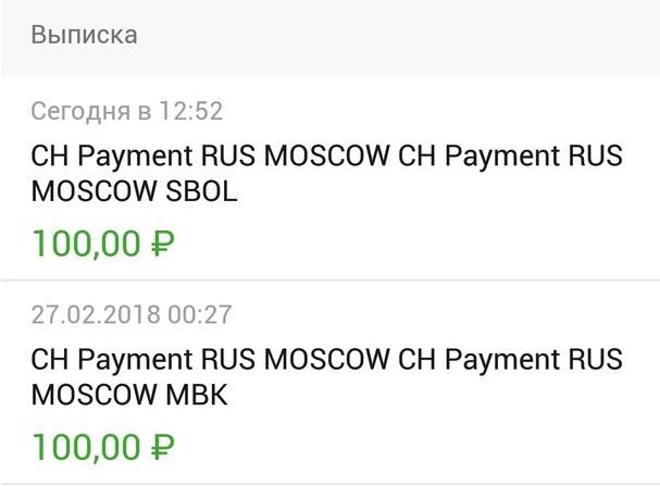 Неизвестное-пополнение-от-CH-Payment-RUS-MOSCOW-MBK