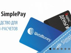 SimplePay – что это такое, как вернуть деньги