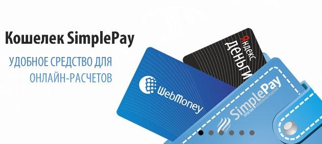 СимплПей-агрегатор-онлайн-платежей