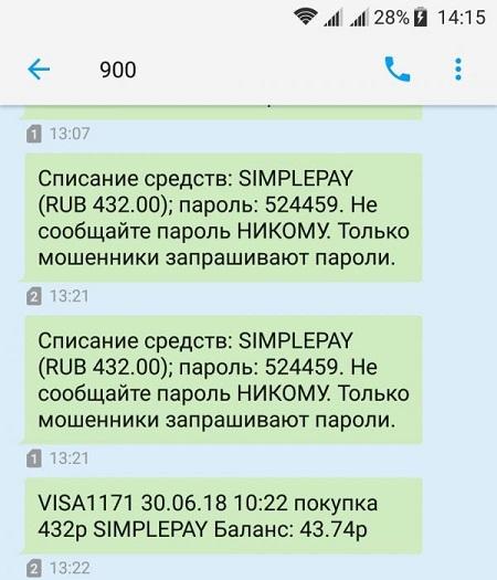 Перевод-денег-мошенникам-через-SIMPLEPAY