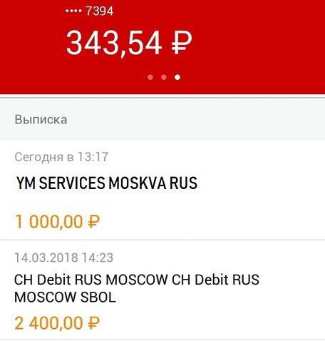 Списания-YM-Services-MOSKVA-RUS-с-карты