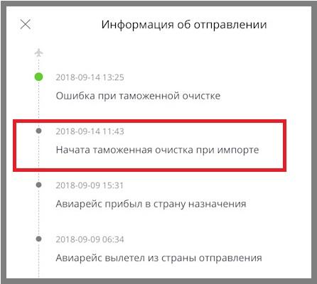 Статус-таможенной-очистки-при-импорте-в-AliExpress