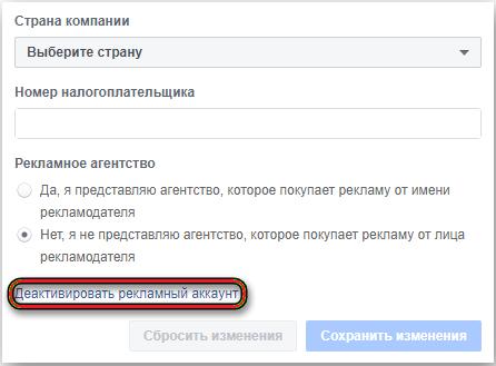Деактивация-рекламного-аккаунта-в-Facebook
