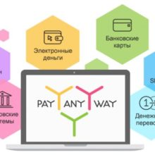 PAW OPLATA DOU PAYANYWAY RU RUS – что это за списание средств