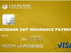 Sberbank EKP INSURANCE PAYMENT – что это за списание
