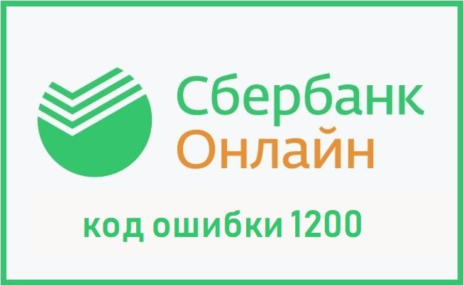 Код-ошибки-1200-в-Сбербанк-Онлайн