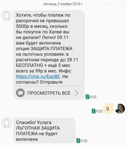 Отключение-защиты-платежа-через-SMS