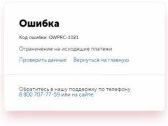 Код ошибки QWPRC-1021 ограничение на исходящие платежи – как убрать в Киви
