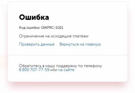 Ограничение-на-исходящие-платежи-Ошибка-QWPRC-1021