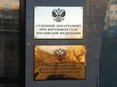 Судебный департамент при верховном суде РФ пришло письмо – что это