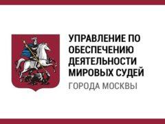 Пришло письмо от УОДМС Москвы – что это?