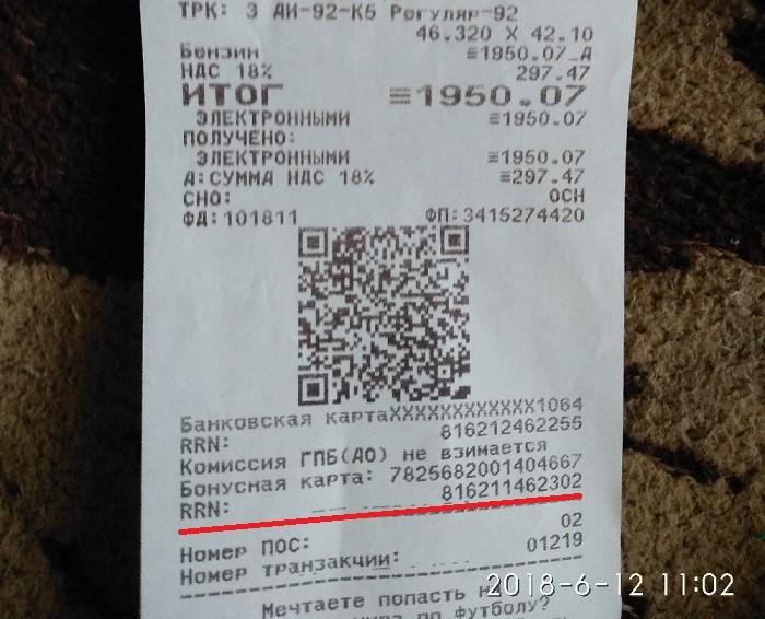 RRN-идентификатор-на-чеке