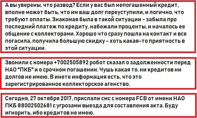 Отзывы-о-звонках-и-сообщениях-FCB-от-НАО-ПКБ