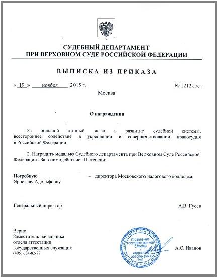 Письмо-от-Судебного-департамента-при-верховном-суде-РФ
