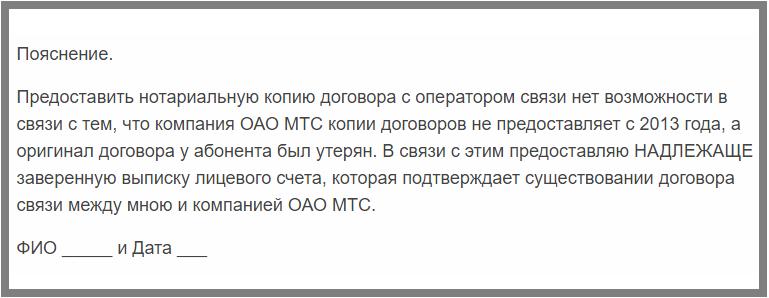 Пример-пояснения-при-потере-договора-с-оператором