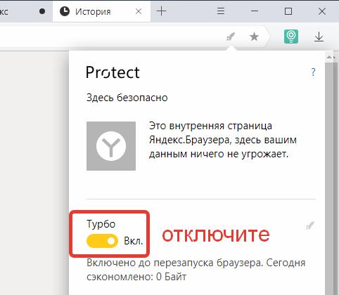 Отключите-опцию-Турбо-в-Яндекс-Браузере
