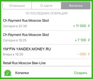 YM-FIN-MONEY-YANDEX-что-это-за-магазин-списали-деньги