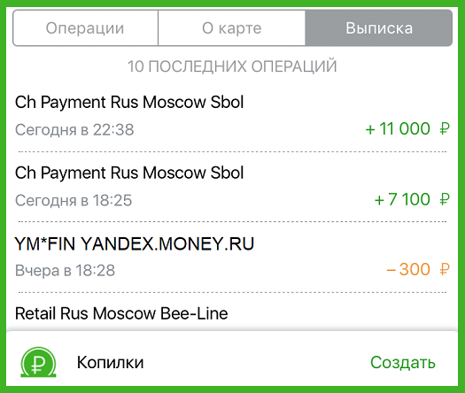 Списание-на-YM-FIN-Yandex-Money-RU