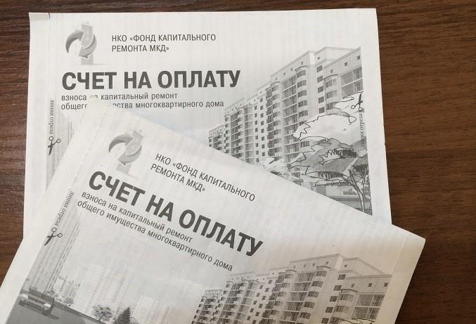 Почтовые-уведомления-от-НКО-Фонд-капитального-ремонта