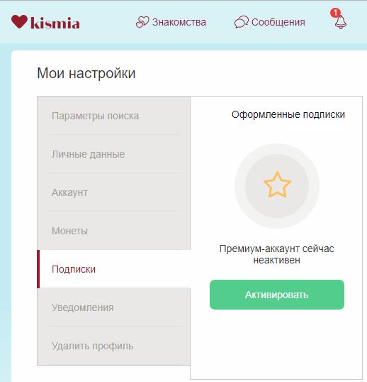 Удалите-все-активные-подписки-на-сайте-kismia-com
