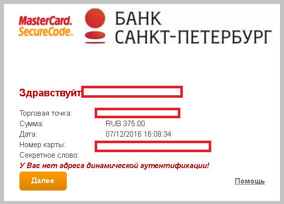 Сообщение-У-вас-нет-адреса-динамической-аутентификации