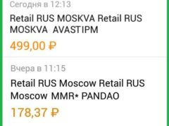 Retail RUS Moscow Avastipm – списали деньги, как отключить