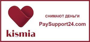 YM-Paysupport24-com-Kismia-com-снимают-деньги-как-отключить