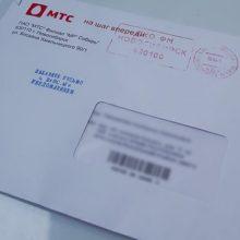 Заказное письмо от ООО Франк Пост – что это пришло