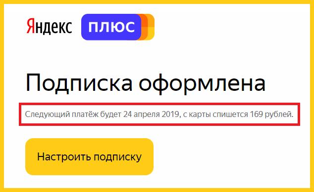 Оформление-подписки-на-Яндекс-Плюс