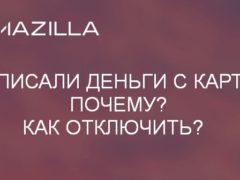 Mazilla.com списали деньги с карты – как отключить