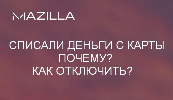 Сервис-Mazilla-снимает-деньги-почему