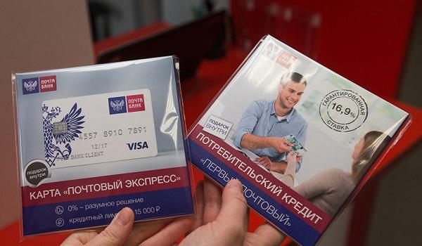 Банк звонит с предложением кредита