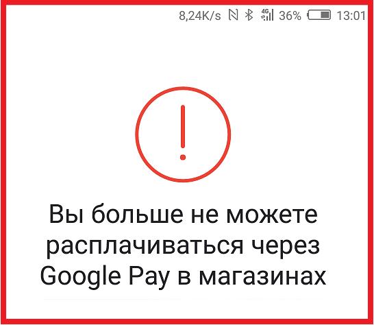 Проблема-при-оплате-через-Google-Pay-в-магазинах