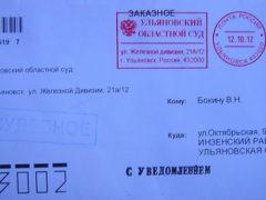 Заказное письмо: разряд судебное – что это значит