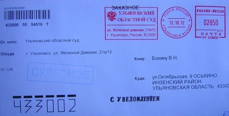 Письмо чтобы оплатили полученный товар